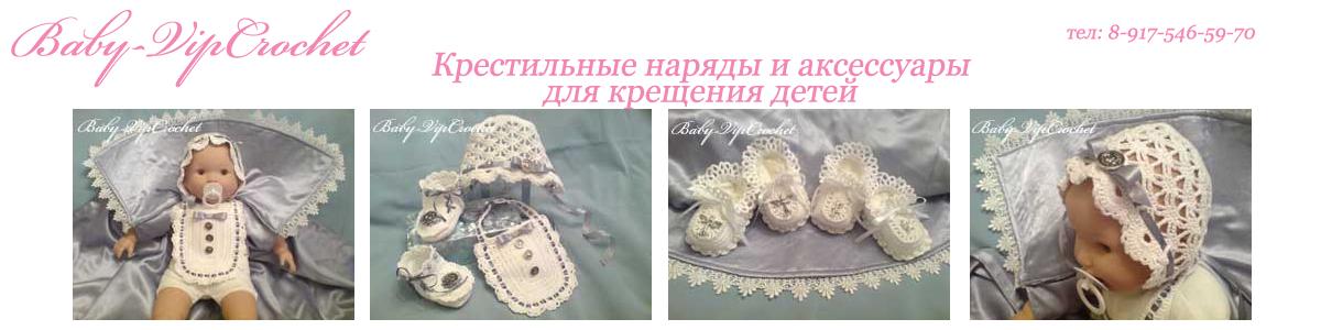 Крестильные наборы и наряды для крещения
