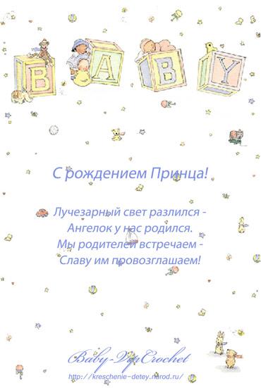 поздравляем с новорожденными
