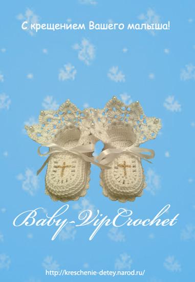 Поздравления новорожденной с крестинами
