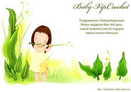 поздравлние с новорожденной