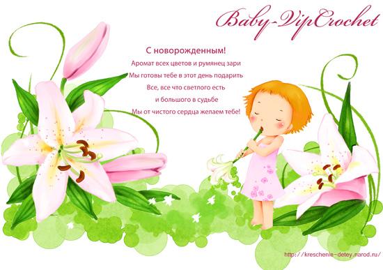 авторские открытки с поздравлениями с ...: kreschenie-detey.narod.ru/otkritki.html