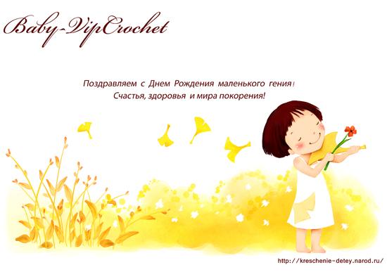 Виртуальные открытки и поздравления с