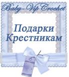 Подарки крестникам