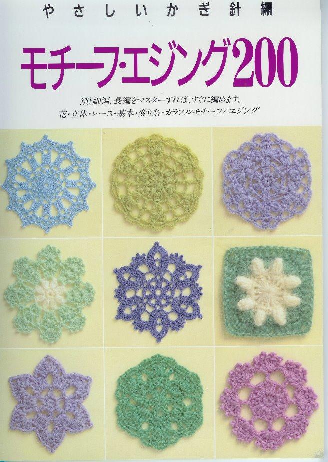 Японская энциклопедия вязания